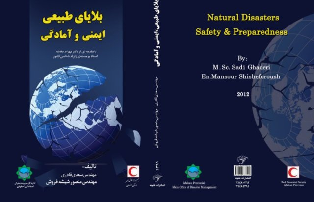 This is the Book Cover, from the Safety Book of a long time ARTI member, Saadi Ghaderi. Published, in Iran during 2012.